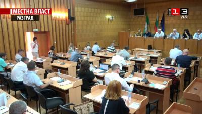 Заседание на Общински съвет - Разград /31 август 2021/