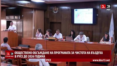 ВИДЕО: Обществено обсъждане на проектопрограмата за чистота на въздуха в Русе