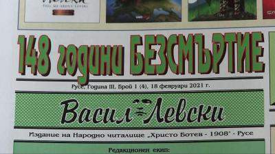 "НЧ ""Христо Ботев - 1908"" в Русе издаде първото за годината списание, посветено на Васил Левски /ВИДЕО/"