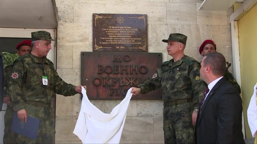 В Русе откриха паметна плоча, посветена на 140 години от създаването на Военните окръжия /ВИДЕО/