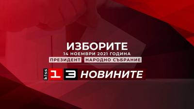 ВИДЕО: 210 кандидат-депутати ще се борят за 8-те места на област Русе в парламента
