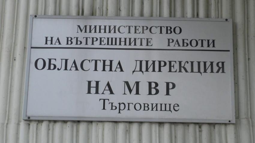 Полицията в Търговище разследва кражба на близо 2000 лева от къща в Буховци