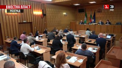 Заседание на Общински съвет - Разград /21 май 2021/