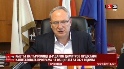 Инфраструктурните инвестииции в Търговище през 2021: Говори кметът д-р Дарин Димитров /ВИДЕО/