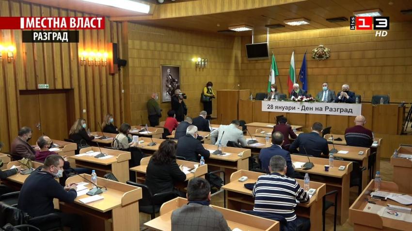 Заседание на Общински съвет - Разград на 27 януари 2021 /ТЪРЖЕСТВЕНА ЧАСТ/