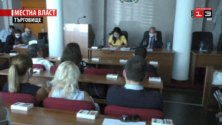 Заседание на Общински съвет - Търговище /21 август 2020/