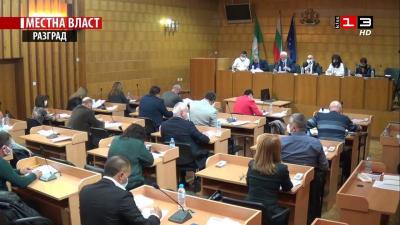 Заседание на Общински съвет - Разград /27 април 2021/