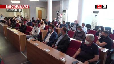 Заседание на Общински съвет - Търговище /27 май 2021/