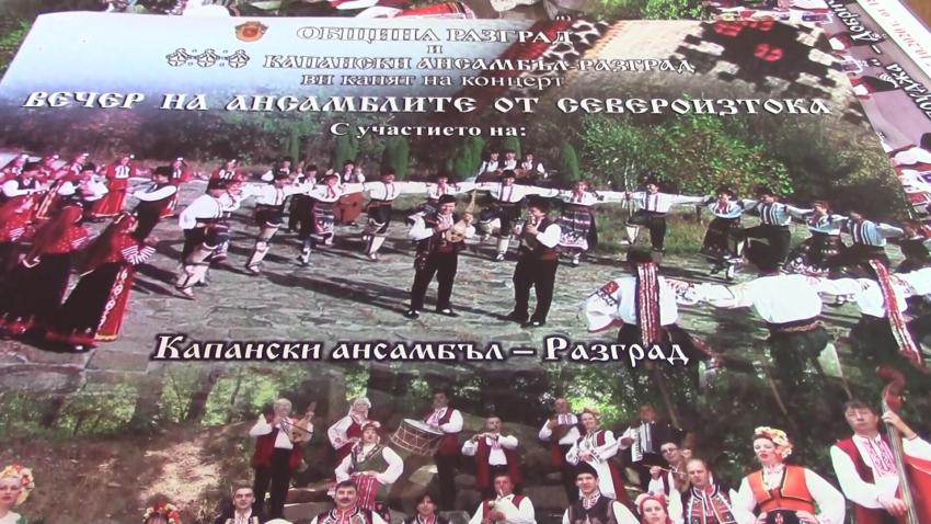Спектакъл събира на една сцена три фолклорни ансамбъла от Североизточна България /ВИДЕО/