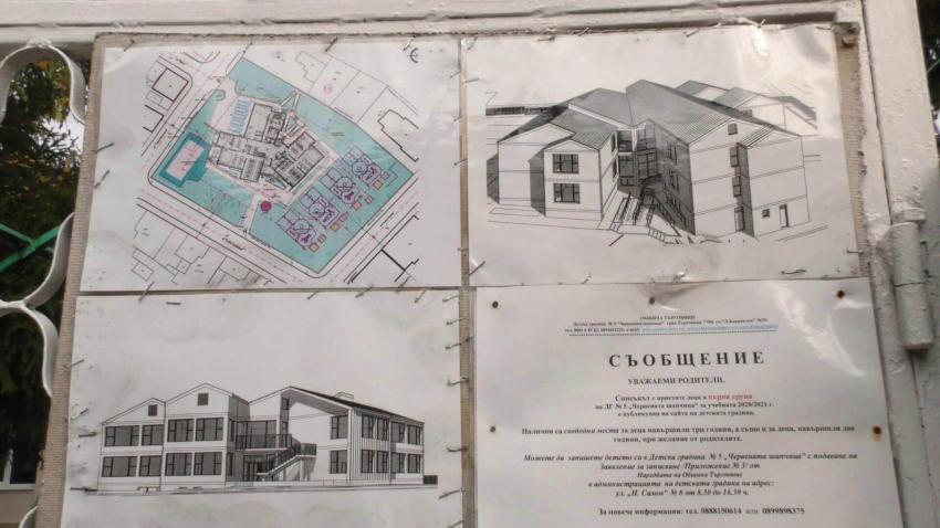 Строежът на новата детска градина в Търговище може да започне напролет /ВИДЕО/