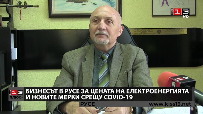 ПЛЮС + : Бизнесът в Русе за цената на тока и новите мерки срещу COVID-19
