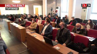 Заседание на Общински съвет - Търговище /25 март 2021/