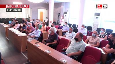Заседание на Общински съвет - Търговище /29 юли 2021/