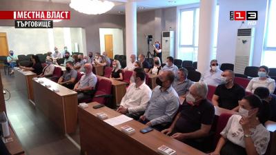 Заседание на Общински съвет - Търговище /26 август 2021/