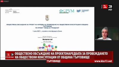 ВИДЕО: Обществено обсъждане на проектонаредбата за обществени консултации от Община Търговище