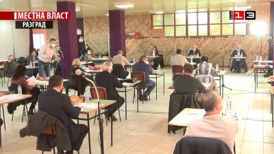 Заседание на Общински съвет - Разград /29 декември 2020/