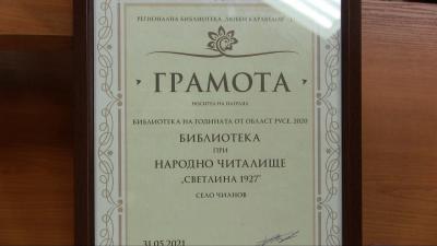Библиотеката към читалището в село Чилнов стана библиотека на годината в Русенско /ВИДЕО/
