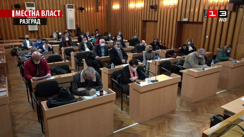 Извънредно заседание на Общински съвет - Разград /17 февруари 2021/