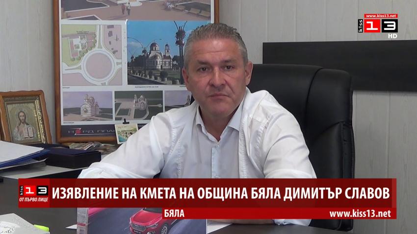 От първо лице: Изявление на кмета на Община Бяла Димитър Славов /ВИДЕО/