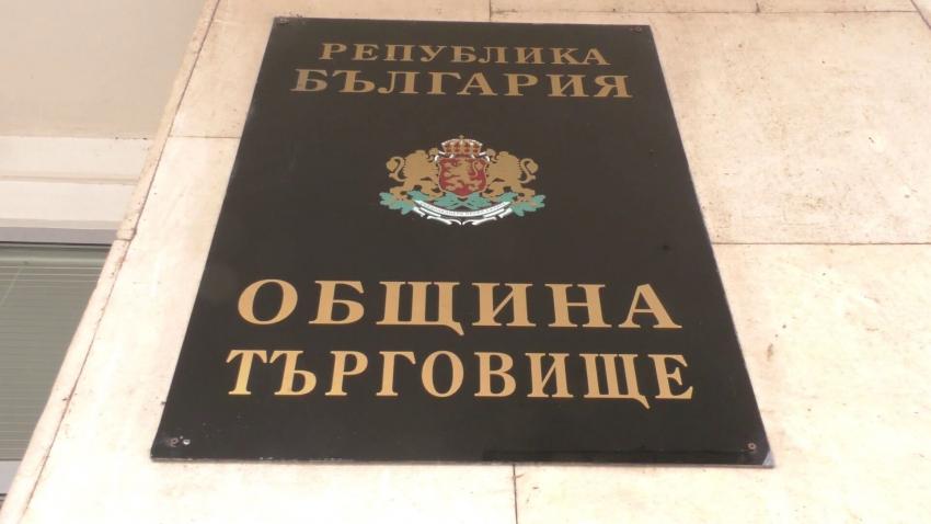 Заради COVID-19 публичното обсъждане на бюджета на Търговище ще бъде онлайн /ВИДЕО/