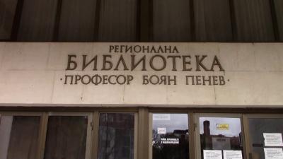 ВИДЕО: Община Разград предлага да поеме дълг, за да финансира ремонт на културни институции