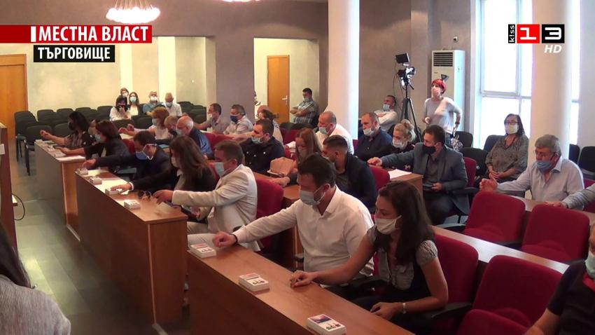 Заседание на Общински съвет - Търговище /24 септември 2020/
