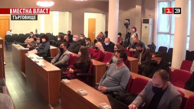 Заседание на Общински съвет - Търговище /17 декември 2020/