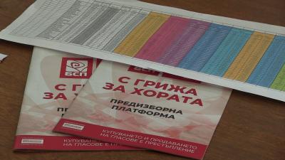 ВИДЕО: БСП прави заявка за два мандата от област Русе в бъдещия парламент