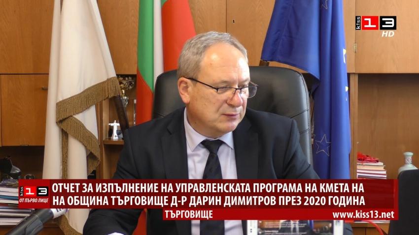 Отчет за изпълнение на управленската програма на кмета на Търговище през 2020 /ВИДЕО/