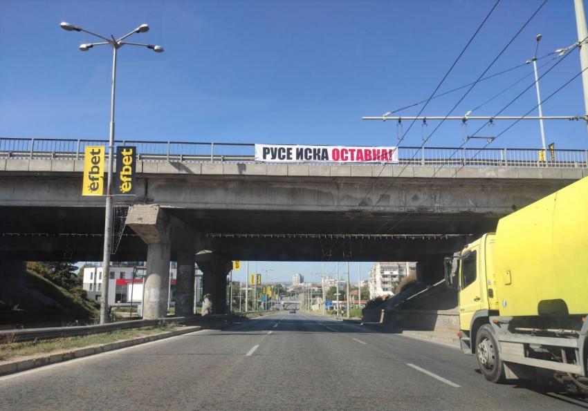 На 22 септември: Русенци блокираха Дунав мост, искат оставката на Борисов и Гешев /ВИДЕО/