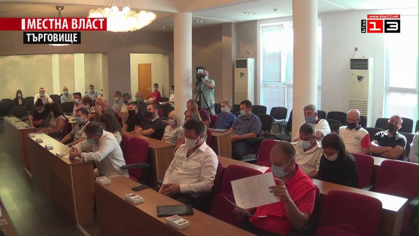 Заседание на Общински съвет - Търговище /30 юли 2020/
