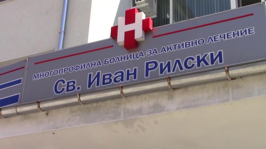 Затварят Гастроентерологията в МБАЛ - Разград, всички лекари там са с COVID-19