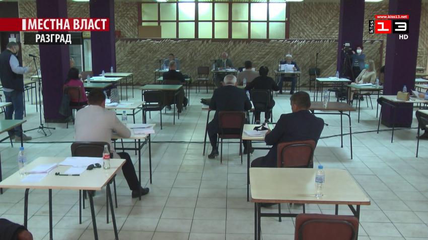 Заседание на Общински съвет - Разград /22 май 2020/