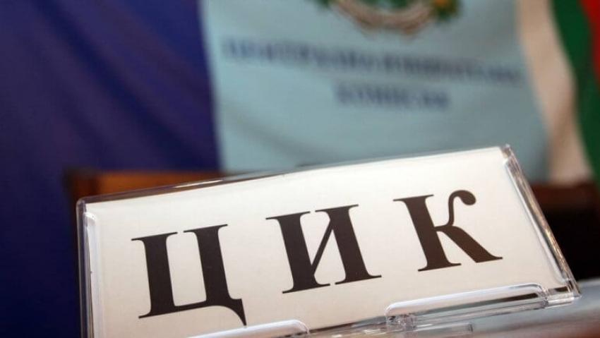 ЦИК назначи състава и ръководството на Районната избирателна комисия в Търговище