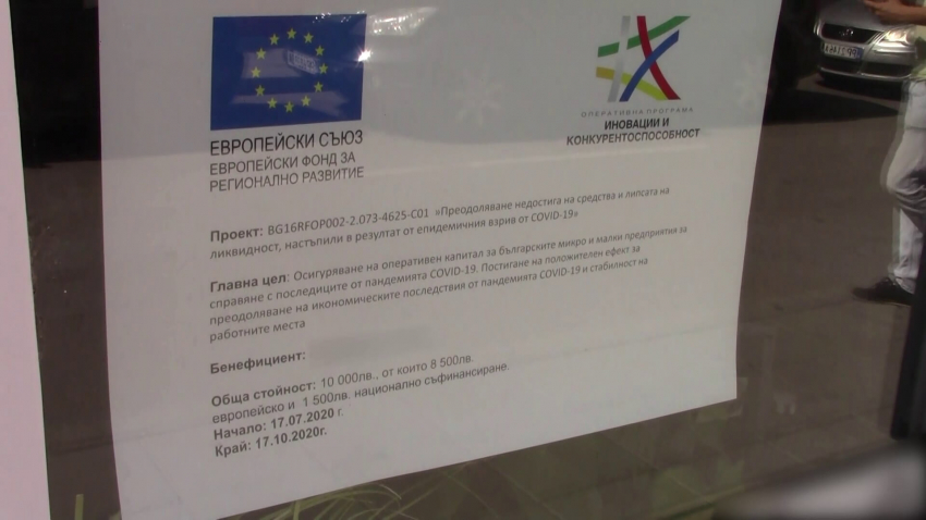 119 фирми в Разградско са получили финансова помощ заради COVID-кризата /ВИДЕО/