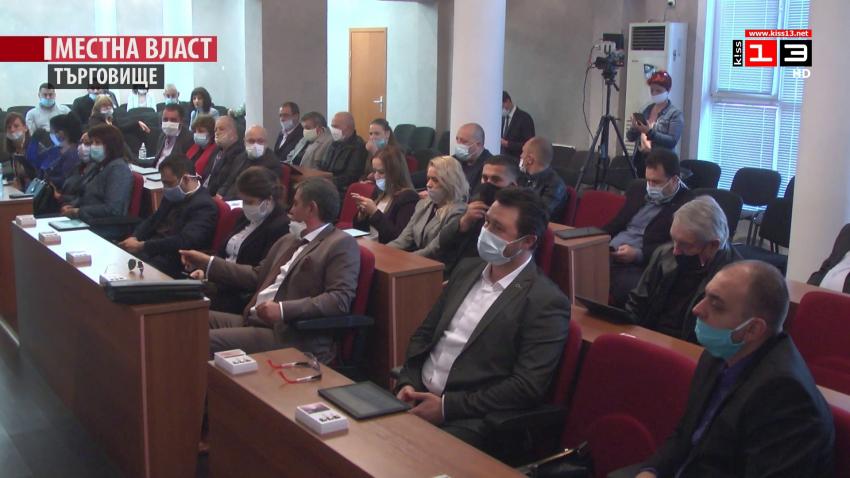 Заседание на Общински съвет - Търговище /28 май 2020/