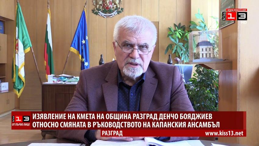 Изявление на кмета на Община Разград относно смяната на ръководството на Капанския ансамбъл