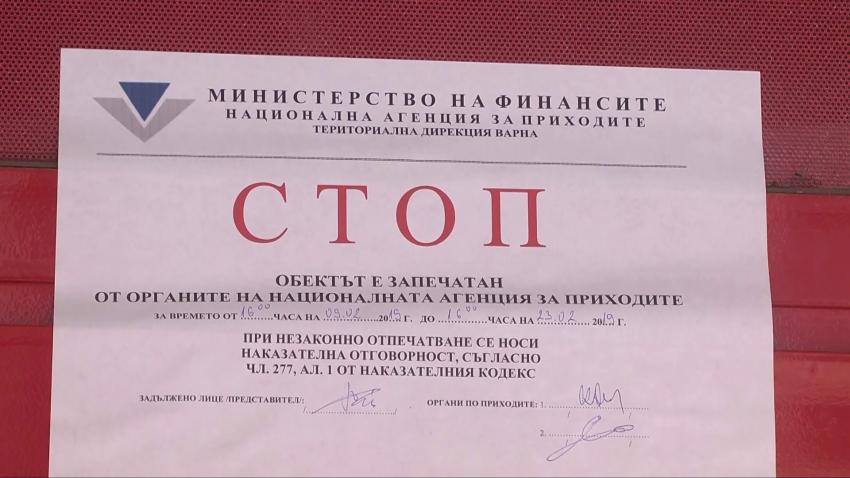 НАП ще запечатва търговски обекти по нови критерии /ВИДЕО/