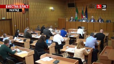 Заседание на Общински съвет - Разград /30 септември 2021/