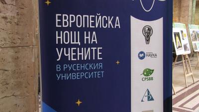 ВИДЕО: Русенският университет се включва в Европейската нощ на учените