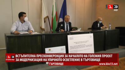 Пресконференция във връзка с проекта за модернизация на уличното осветление в Търговище /ВИДЕО/